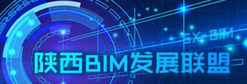 陕西BIM发展联盟