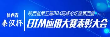 BIM应用大赛表彰大会
