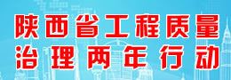 陕西省工程质量治理两年行动