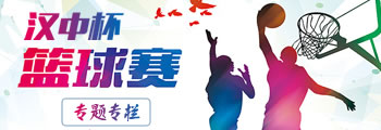 """陕西省建筑业""""汉中杯""""篮球友谊赛"""