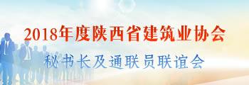 2018年度www.301net秘书长及通联员联谊会