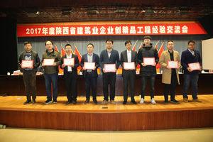 向2016年下半年陕西建筑优质结构工程颁发证书(二)