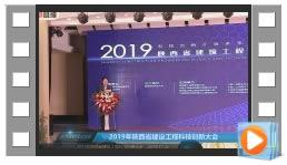 ?2019年陕西省建设工程科技创新大会(3)