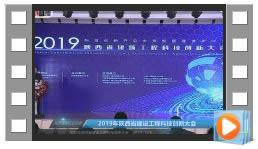 ?2019年陕西省建设工程科技创新大会(2)
