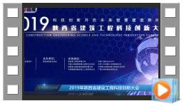 ?2019年陕西省建设工程科技创新大会(1)