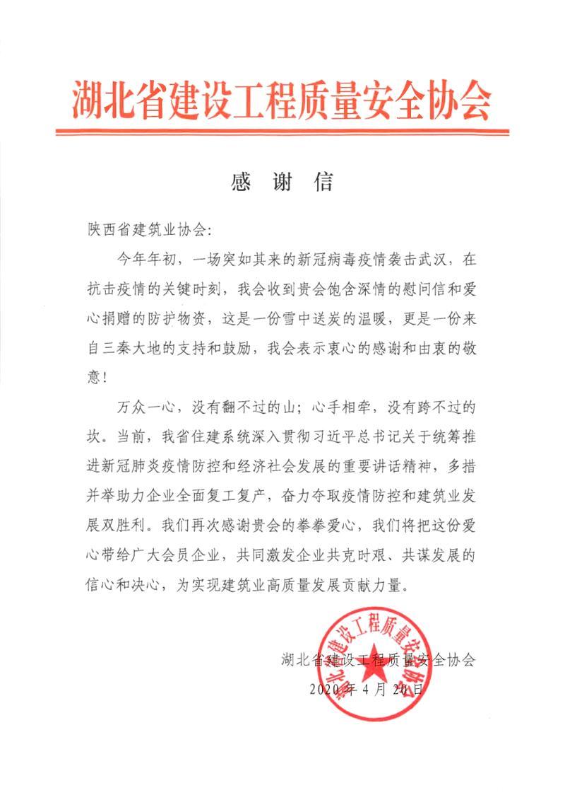 042811250539_0湖北省建设工程质量安全301net感谢信_1.Jpg