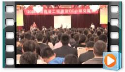 2018年陕西省工程建设QC小组交流会