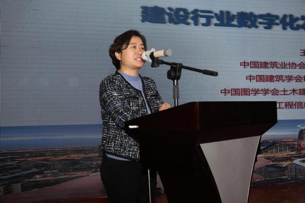 中国建筑科学研究院研究员 王静 《数据驱动的智慧建造与可持续发展》