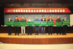向2016年陕西省建筑业绿色施工示范工程进行授牌