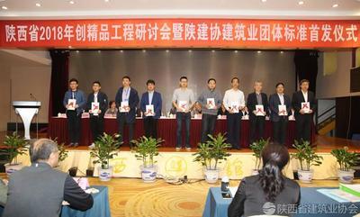 陕西省建筑协会团体标准首发仪式