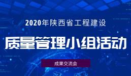 2020年陕西省工程建设质量管理小组活动成果线上交流会
