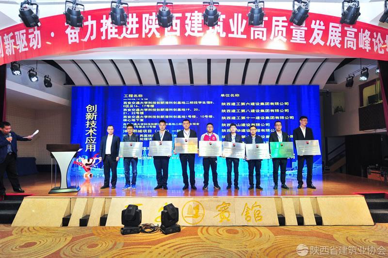 中建八局西北公司总工程师陈俊杰为创新技术应用示范工程颁奖.jpg