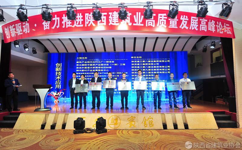 中建三局西北公司总经理黄安平为创新技术应用示范工程获奖单位代表颁奖.jpg