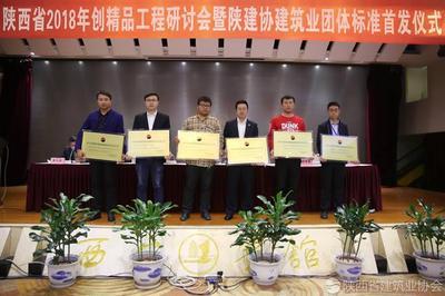 向2017年度陕西省建筑业创新技术应用示范工程进行授牌