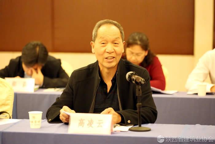 咸阳市建筑业九州彩票秘书长高凌云发表讲话.jpg