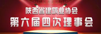 竞彩网app下载第六届四次理事会