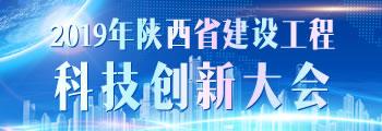 2019年陕西省建设工程科技创新大会