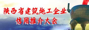陕西省建筑施工企业信用推介大会
