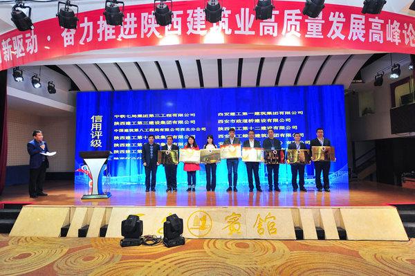 中国建筑集团有限公司首席专家李云贵为获得AAA信用等级的单位授牌