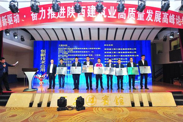 中建八局西北公司总工程师陈俊杰为创新技术应用示范工程颁奖