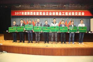 向2016年陕西省建筑业绿色施工示范工程进行授牌(二)