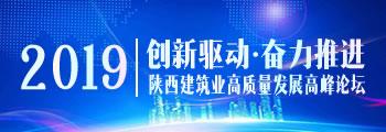 2019年陕西建筑业高质量发展高峰论坛