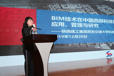 陕西建工集团股份有限公司 何雯 《BIM技术在中国西部科技创新港项目的应用、管理与研究》