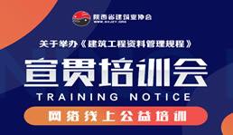 《建筑工程资料管理规程》宣贯培训会