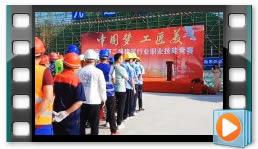延安市第二届建筑行业职业技能竞赛