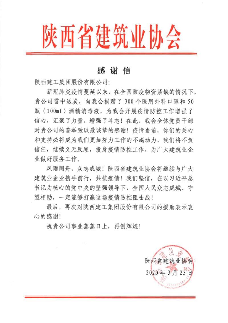 032409331851_0给陕西建工集团的感谢信_1.jpg
