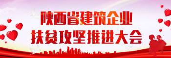 陕西省建设工程企业扶贫攻坚推进大会