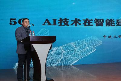 中建三局智能技术有限公司总工程师 李金生 《5G新技术在项目中的应用—西安华润会议中心项目》
