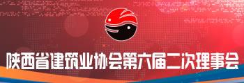 九州彩票平台第六届二次理事会