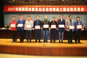 向2016年下半年陕西建筑优质结构工程颁发证书