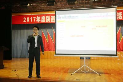陕西建工集团有限公司QC成果上台展示